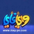 اغنية واي فاي wifi مقدمة برنامج واي فاي على الام بي سي اغنية برنامج wifi اغنية برنامج داود حسين 2012  التحميل